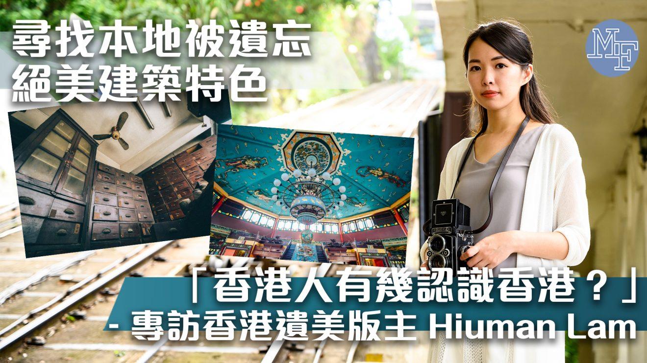 【保育使命】尋找本地被遺忘絕美建築 「香港人有幾認識香港?」- 專訪香港遺美版主 Hiuman Lam