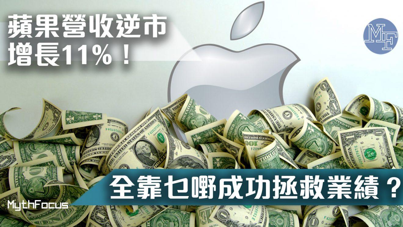 【無懼疫情】蘋果半年營收逆市增長11%!全靠呢樣產品成功拯救業績