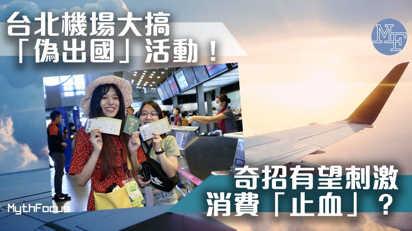 【我又飛啦】台北機場大搞「偽出國」活動!航空業疫情下奇招有望刺激消費「止血」?