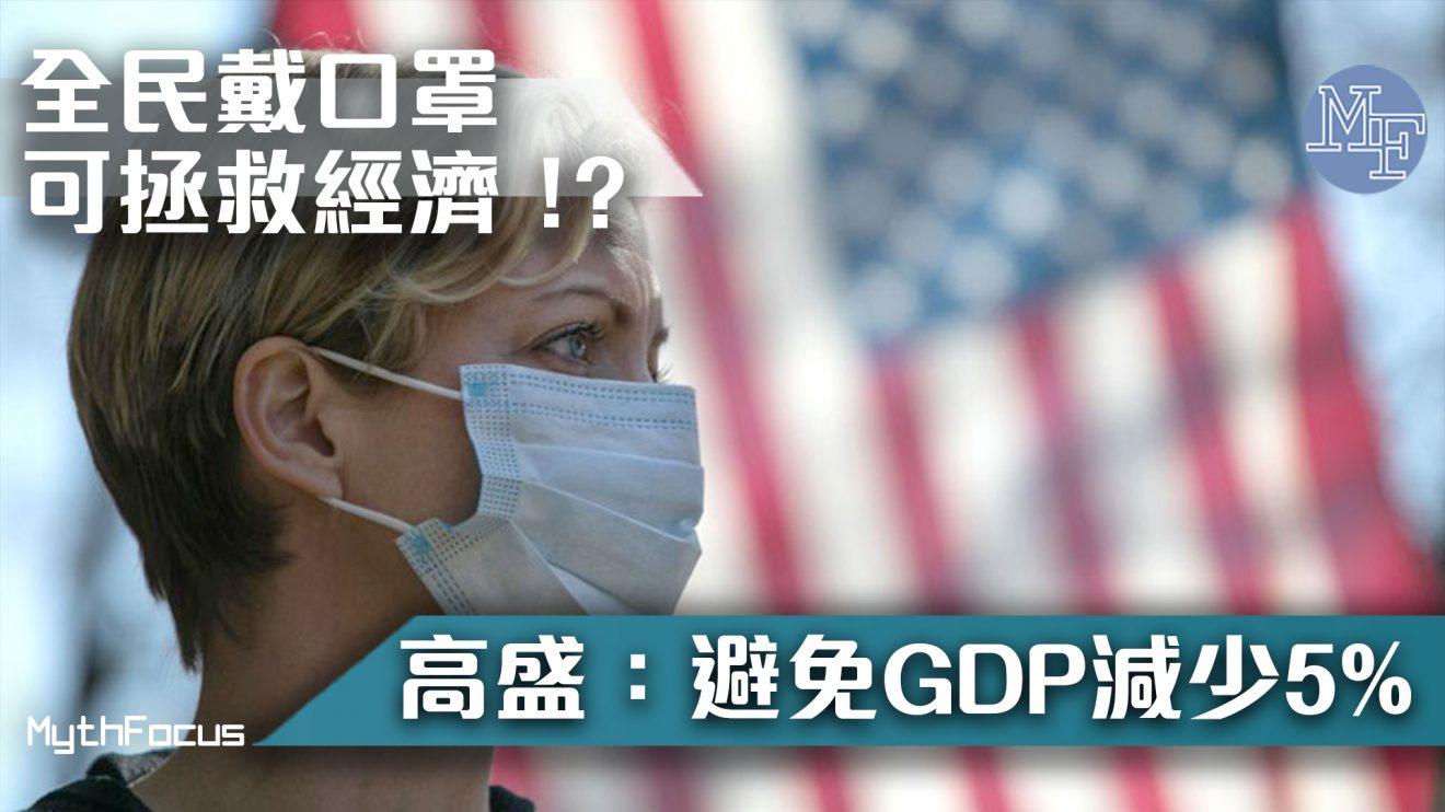 【新冠肺炎】全民戴口罩可拯救經濟!? 高盛:避免GDP減少5%