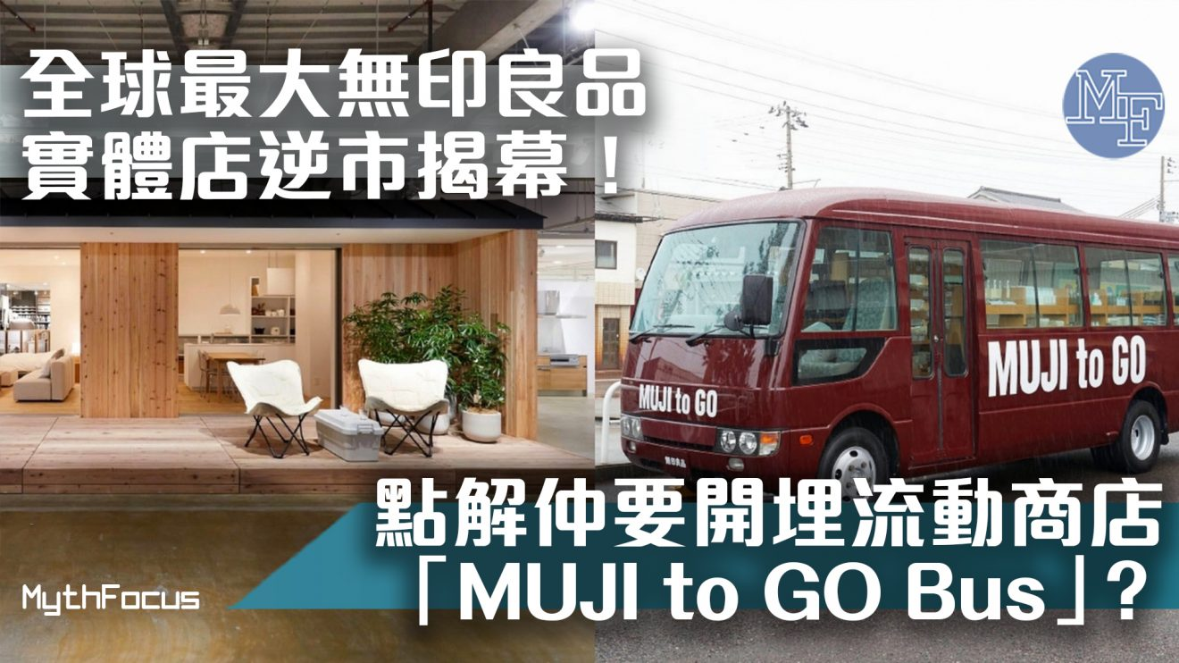 【逆市擴張】無印良品「地球最大無印」門市正式揭幕!點解仲要開埋流動商店「MUJI to GO Bus」?