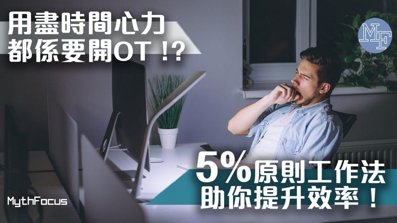 【生產力秘訣】用盡時間心力仍然做不完?5%原則工作法助你提升效率!