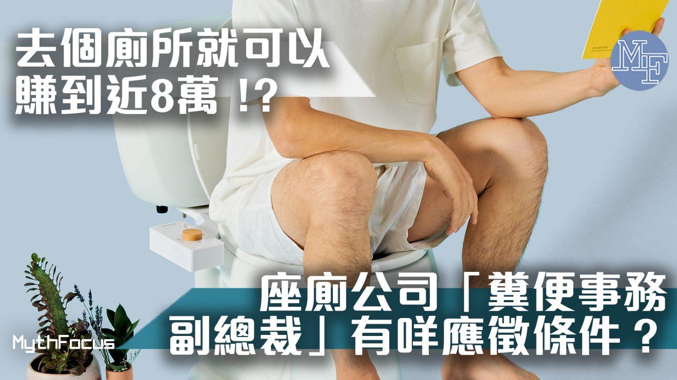 【另類筍工】去個廁所就可以賺到近8萬!? 智能座廁公司「糞便事務副總裁」有咩應徵條件?