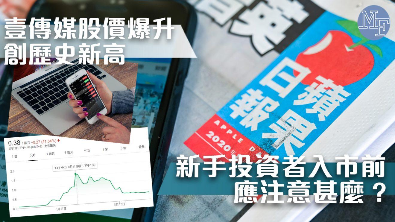 【非理性投資?】壹傳媒股價爆升創歷史新高 新手投資者入市前應注意甚麼﹖