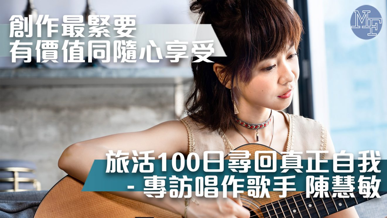 【音樂旅人】出走100日尋回真正自我 「創作最緊要有價值同隨心享受」 – 專訪唱作歌手陳慧敏 Vivian Chan