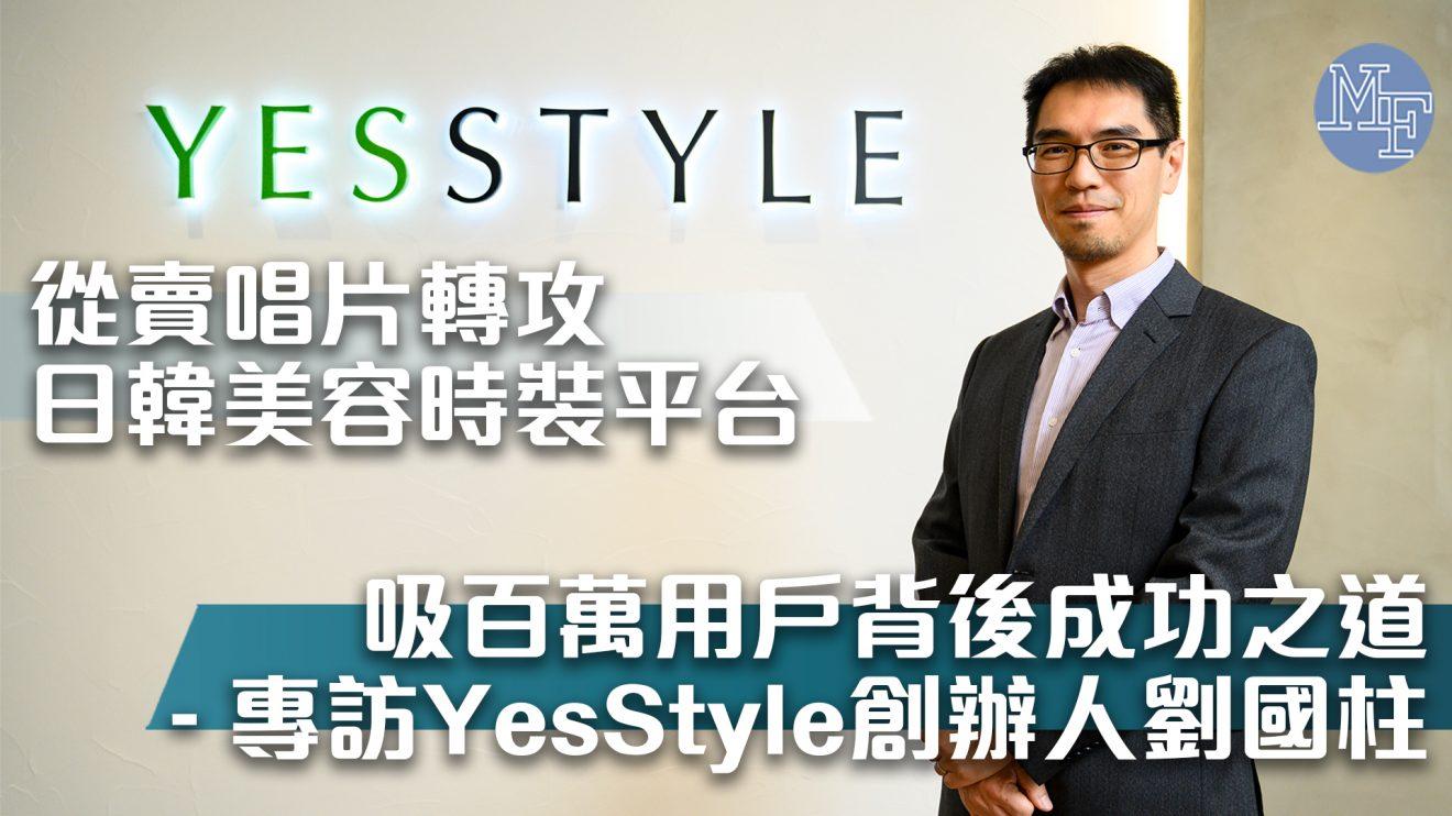【電商熱潮】從賣唱片轉攻日韓美容時裝平台 吸百萬用戶背後成功之道 – 專訪 YesStyle 創辦人劉國柱 Joshua Lau