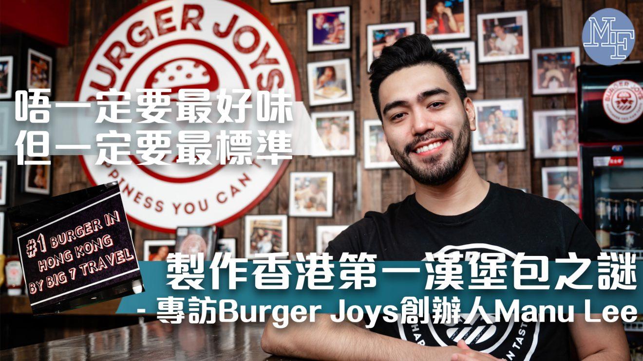 【百萬食譜】製作香港第一漢堡包之謎 「唔一定要最好味但一定要最標準」 – 專訪Burger Joys創辦人Manu Lee