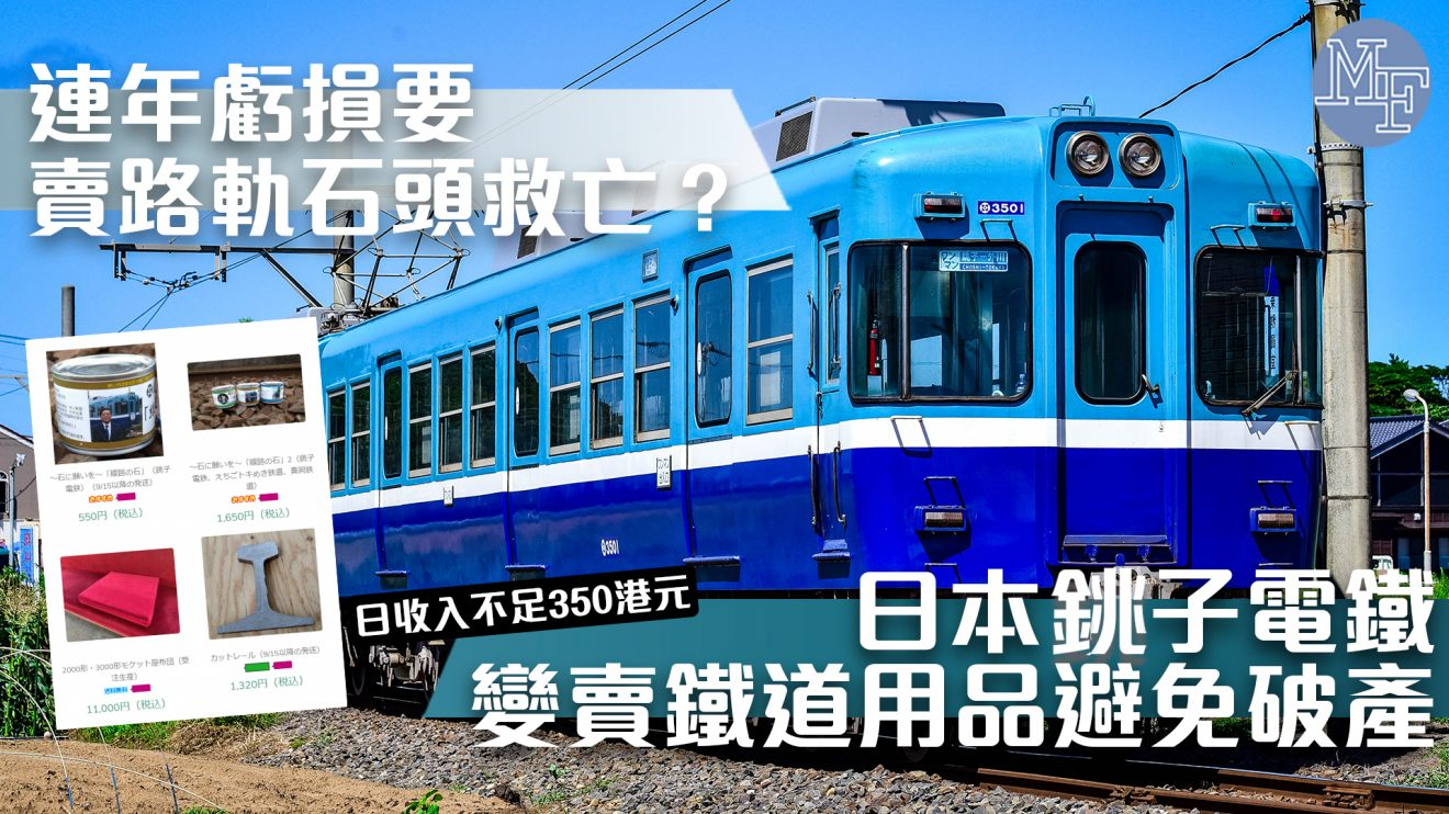 【尋找新商機】連年虧損要賣路軌石頭救亡?日本銚子電鐵變賣鐵道用品避免破產!