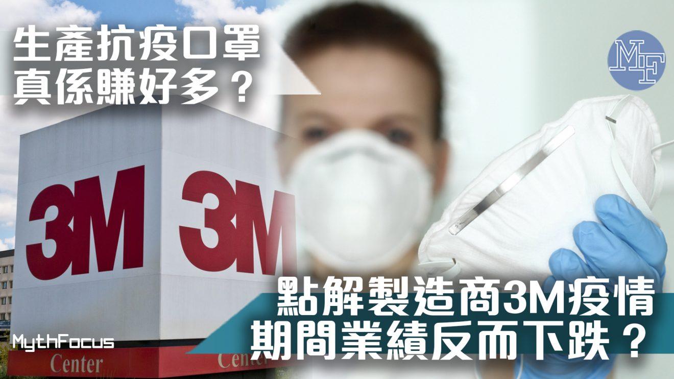 【新冠肺炎】疫情下3M業績按年跌12.2%!點解N95口罩大賣反而賺少咗?