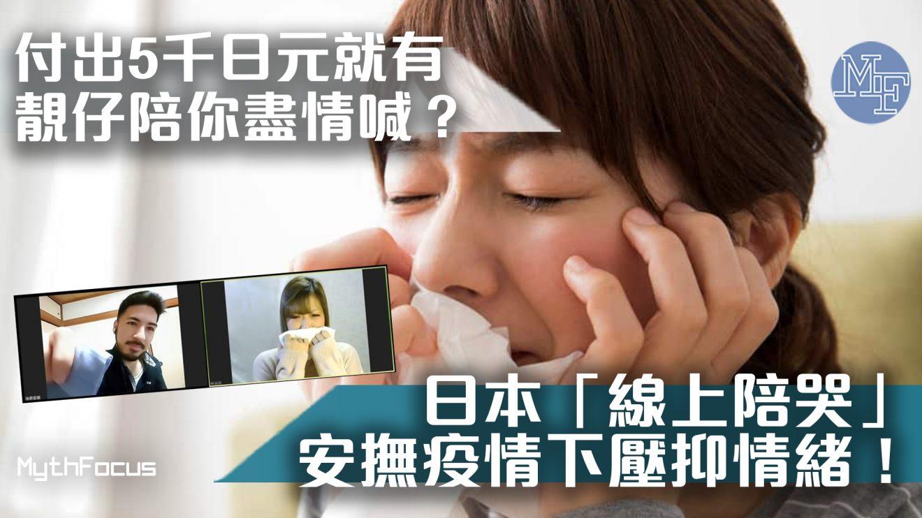 【另類商機】付出5千日元就有靚仔陪你盡情喊?日本「線上陪哭」安撫疫情下壓抑情緒!