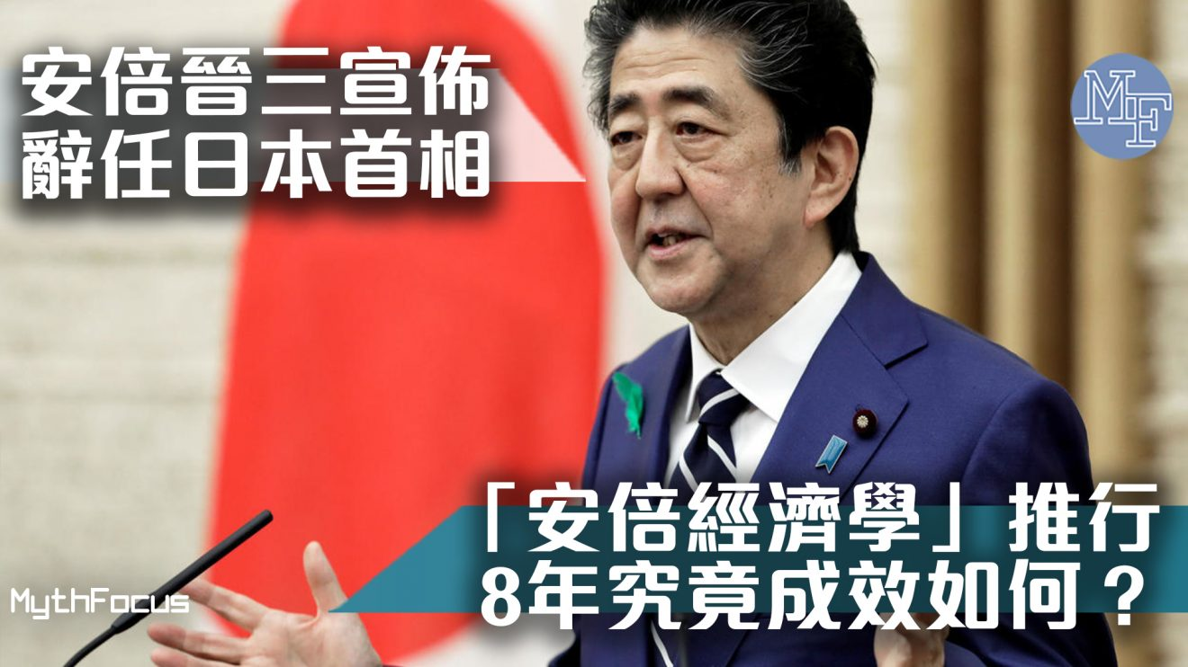 【因病辭任】日本首相安倍晉三正式宣佈辭職!回顧8年「安倍經濟學」是否失效?