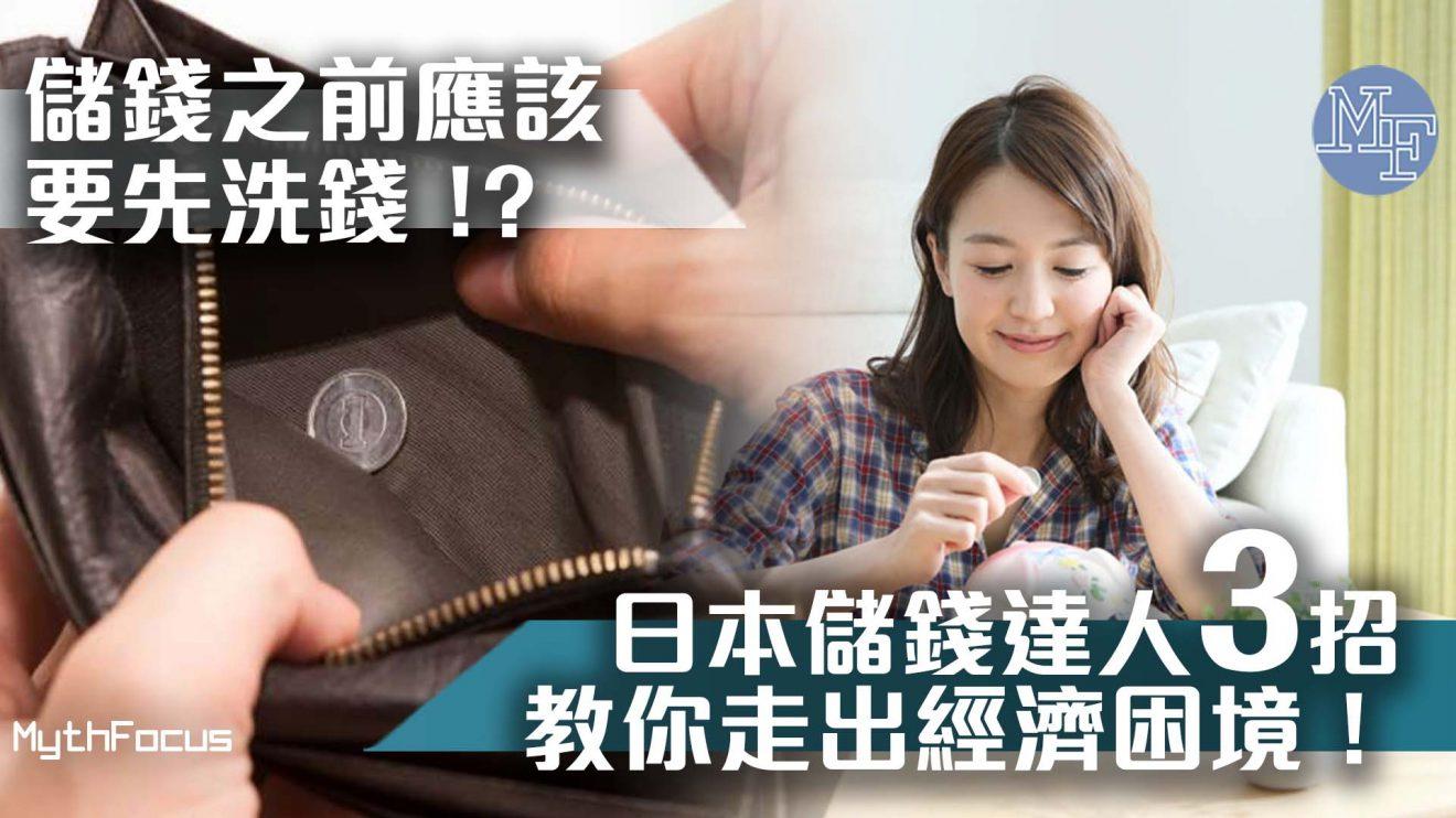 【擺脫月光族】儲錢之前應該要先洗錢!?日本儲錢達人3招教你走出經濟困境!