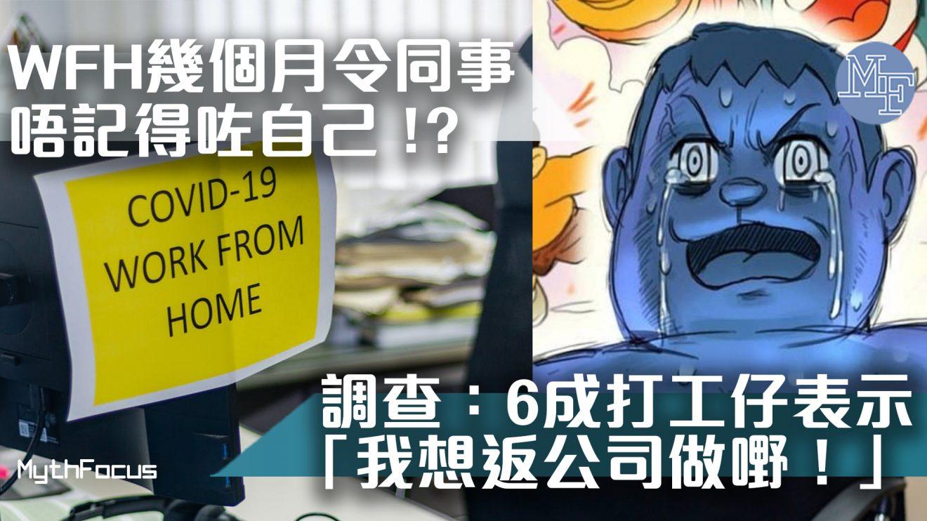 【我要返公司】Work From Home幾個月令上司同事唔記得咗自己!﹖調查:6成打工仔表示懷念在辦公室工作