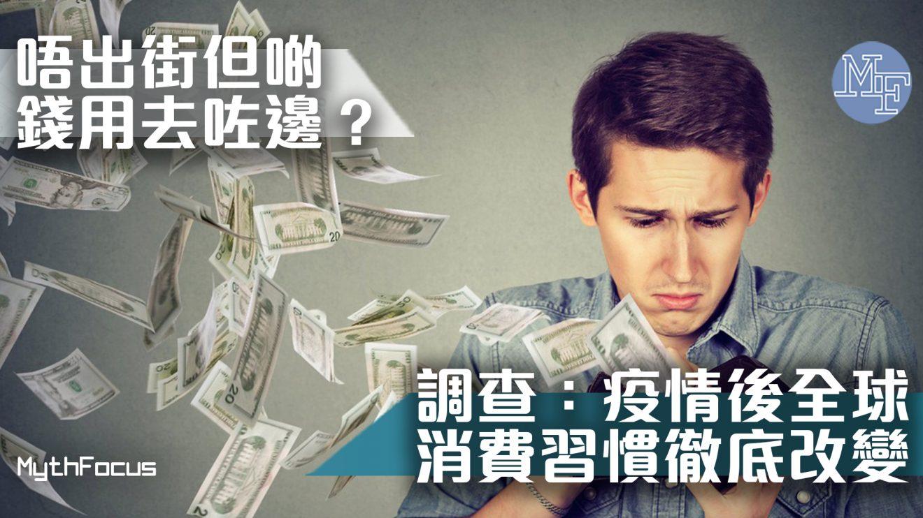 【恩格爾定律】調查:疫情令全球消費模式大改變!唔出街咁啲錢用咗去邊?