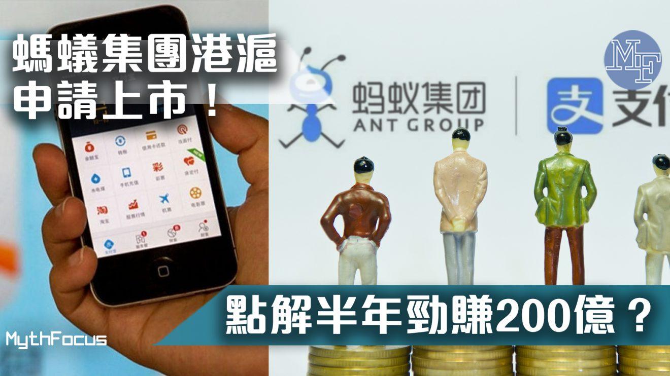 【全球最大IPO】螞蟻集團港滬申請上市!點解可以半年勁賺200億?