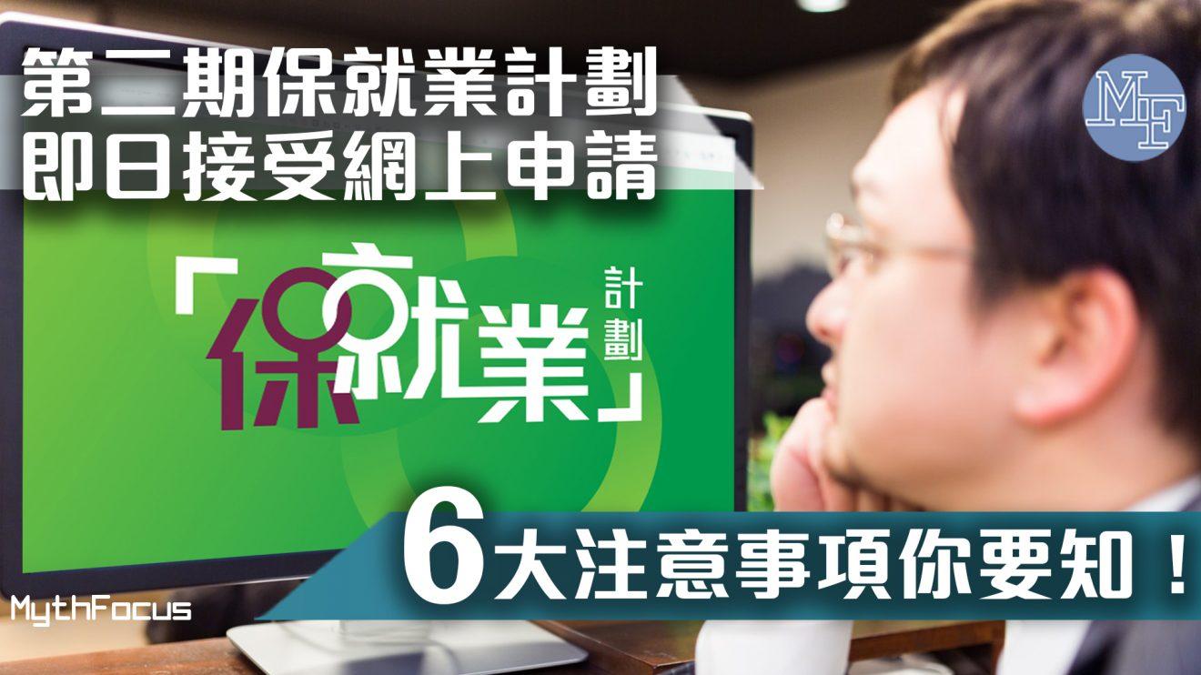 【僱主留意】第二期保就業計劃即日接受網上申請!6大注意事項你要知!