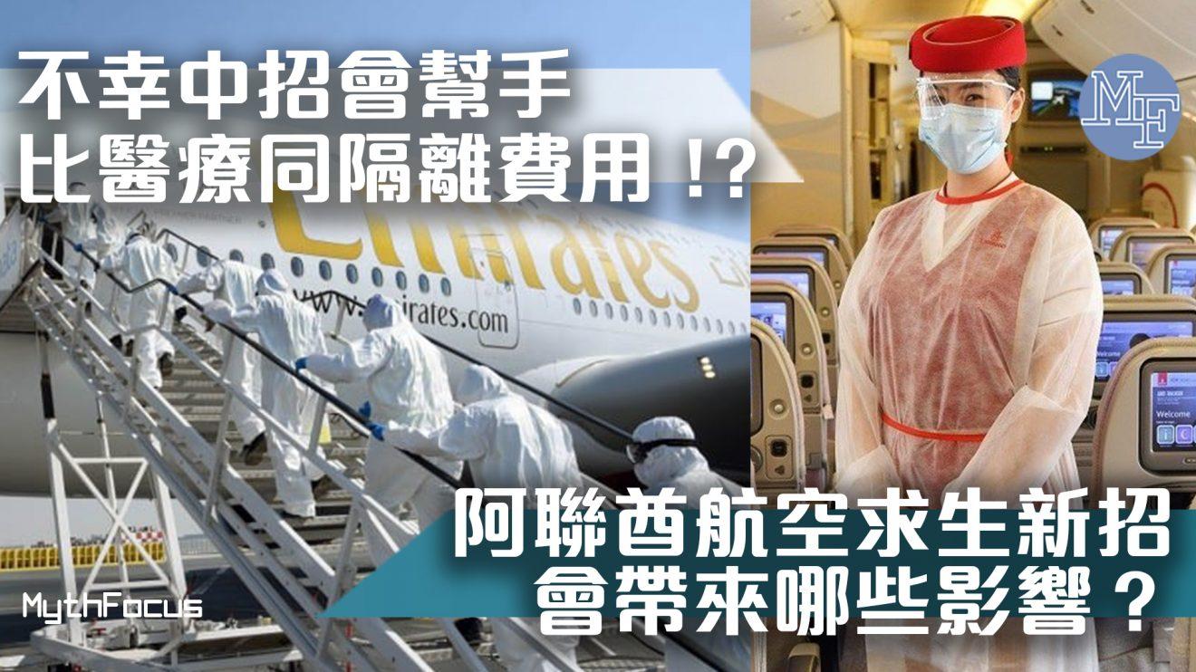 【新冠肺炎】搭飛機不幸中招會幫手比醫療同隔離費用!?阿聯酋航空求生新招會帶來哪些影響?