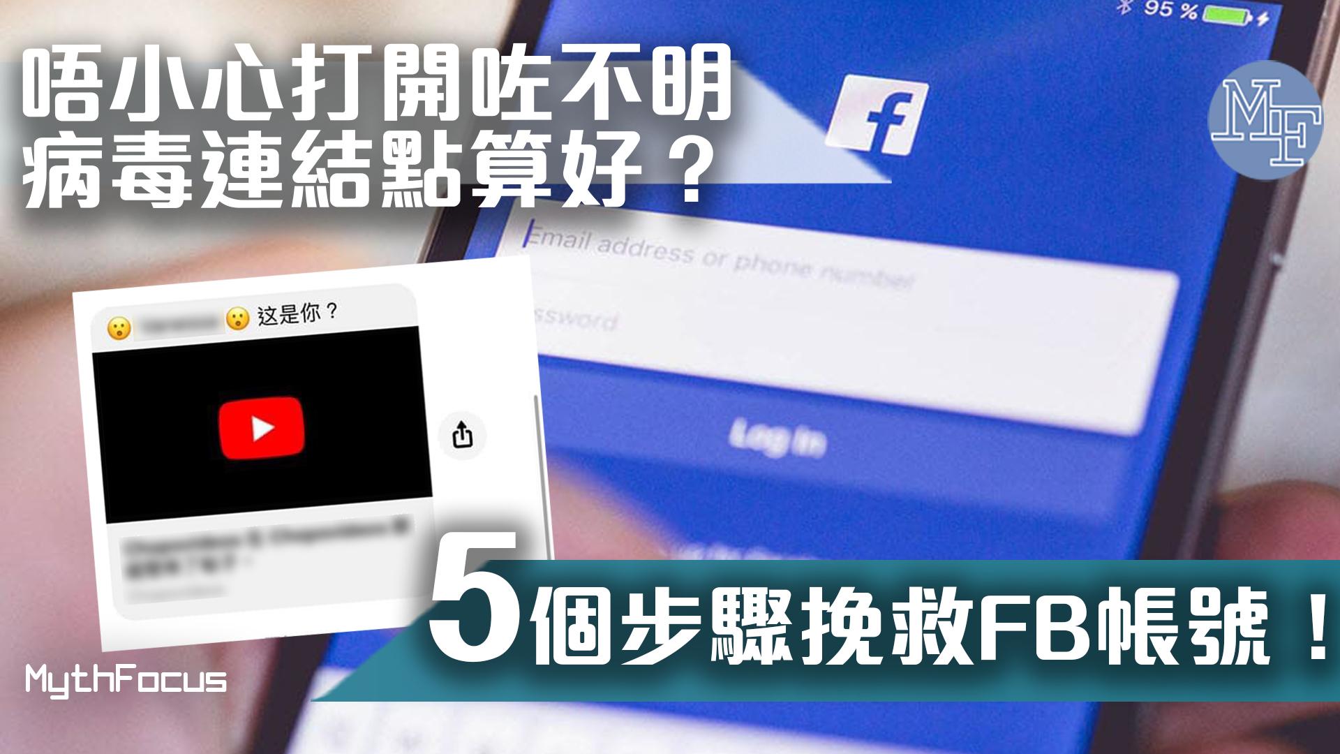 【Messenger中毒】唔小心打開咗「這是你?」不明病毒連結點算好?5個步驟挽救Facebook帳號!