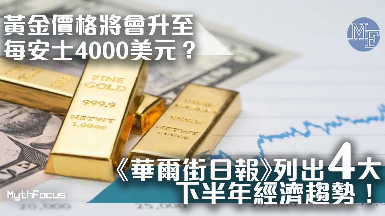 【新冠肺炎】疫情後黃金價格將會升至每安士4000美元?《華爾街日報》列出4大下半年經濟趨勢!