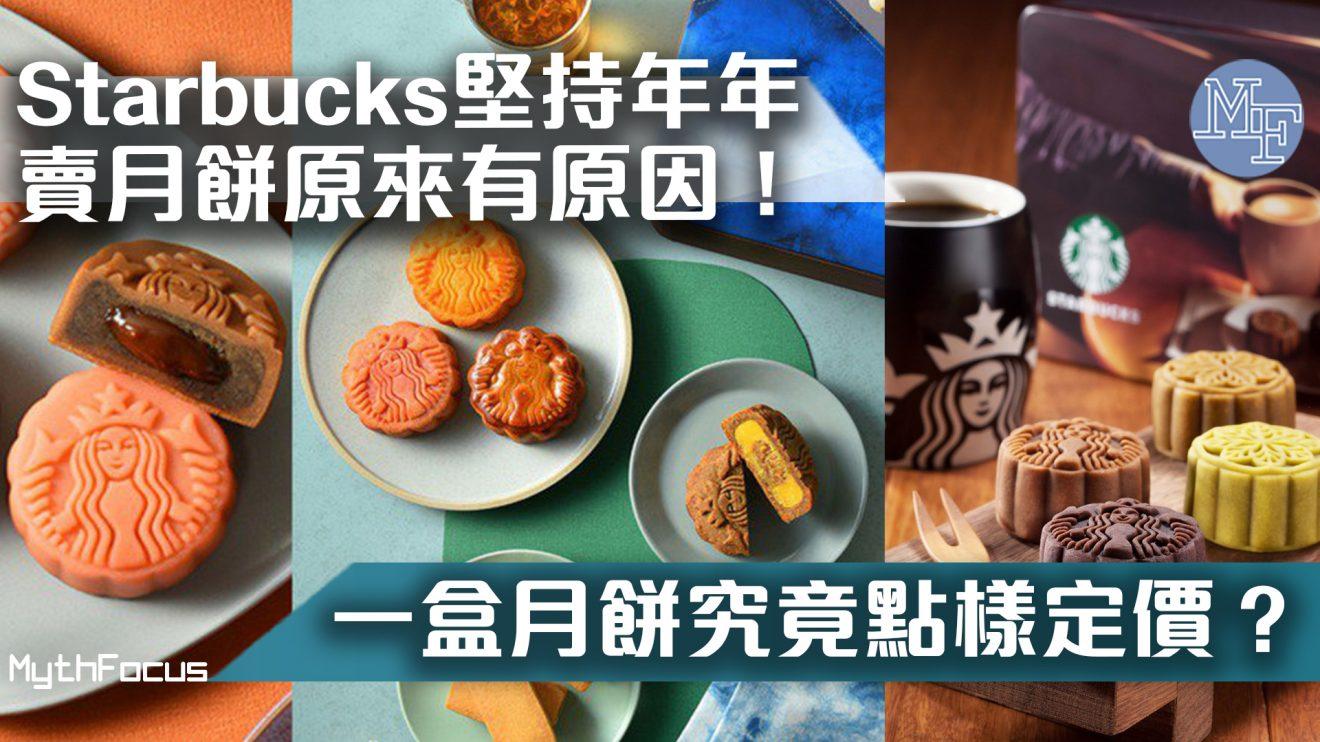 【品牌經營】Starbucks、Häagen-Dazs堅持年年賣月餅原來有原因!到底月餅點樣定價?