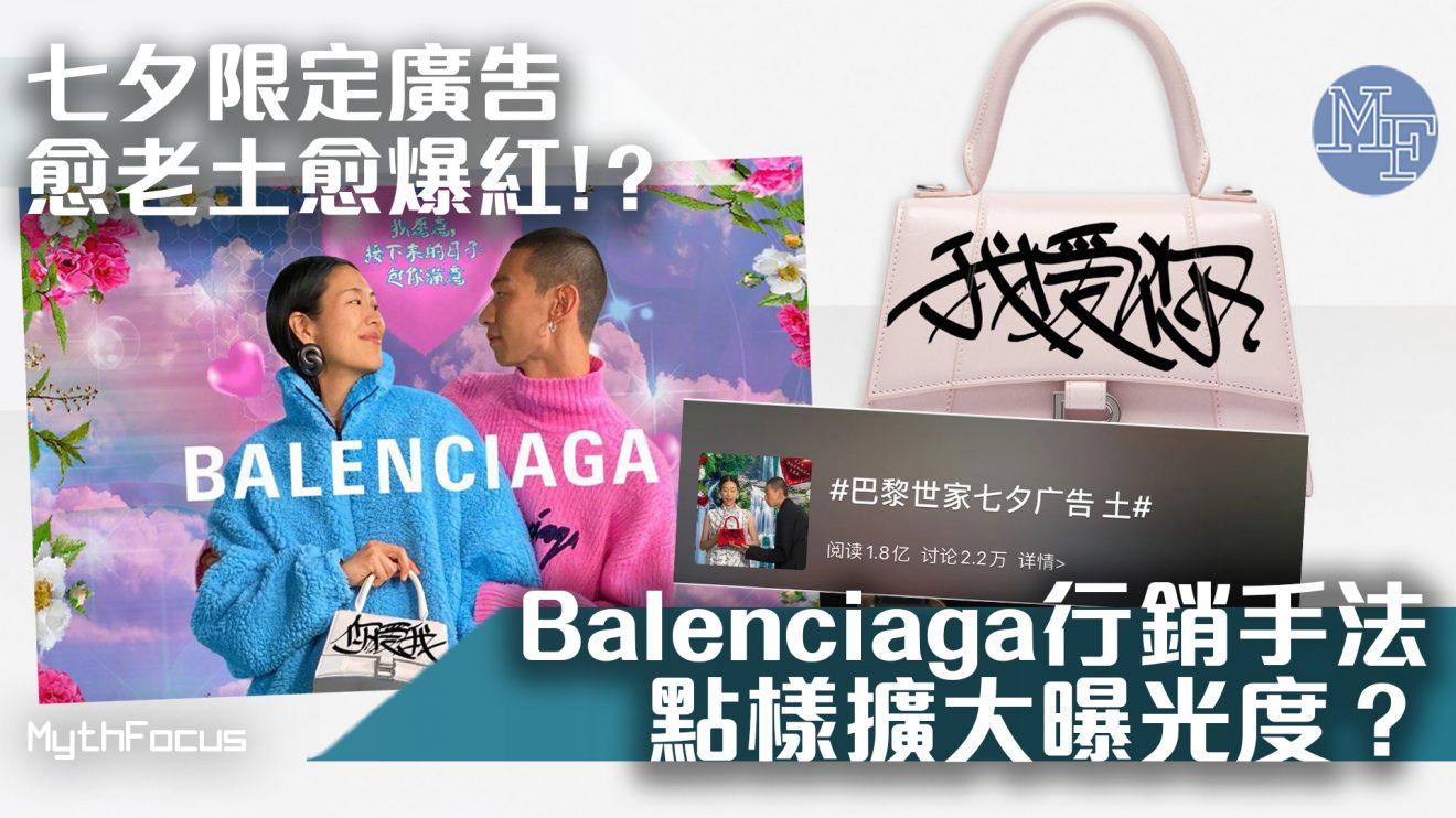 【長輩圖無誤】七夕限定手袋廣告大玩「土味」引起熱議!Balenciaga行銷手法點樣擴大曝光度?