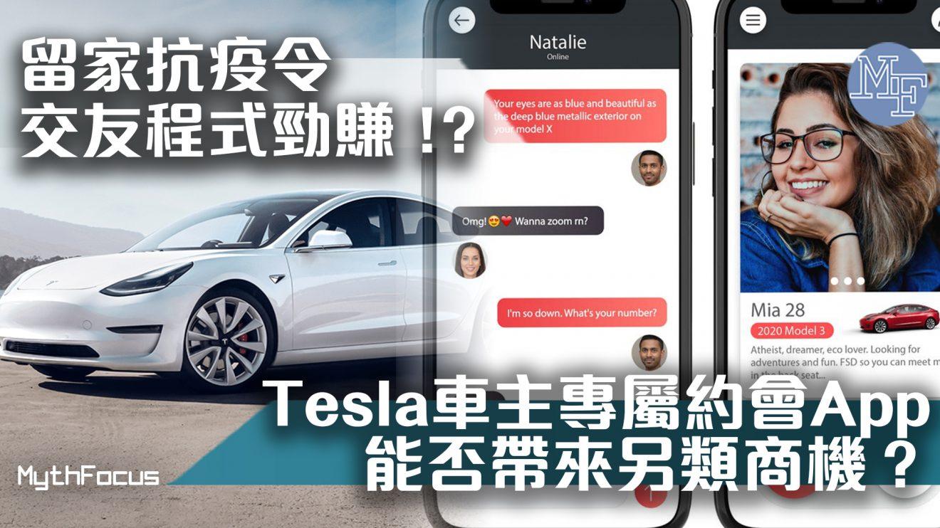 【以車會友】Tesla車主專屬「Tesla Dating」App即將登場!交友軟件吸金力有幾強?