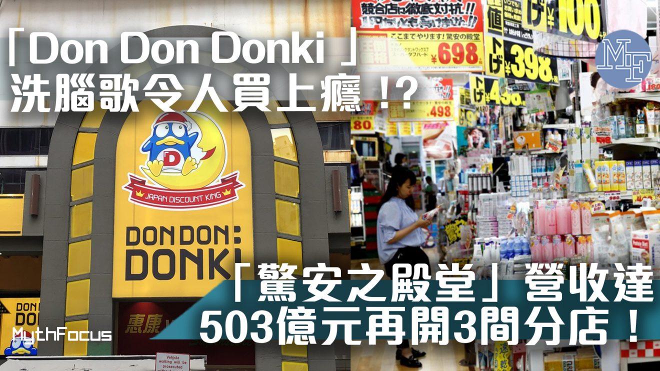 【逆市擴張】「Don Don Donki 」洗腦歌原來有作用!?疫情下「驚安之殿堂」利潤高達503億元仲會開多3間分店!