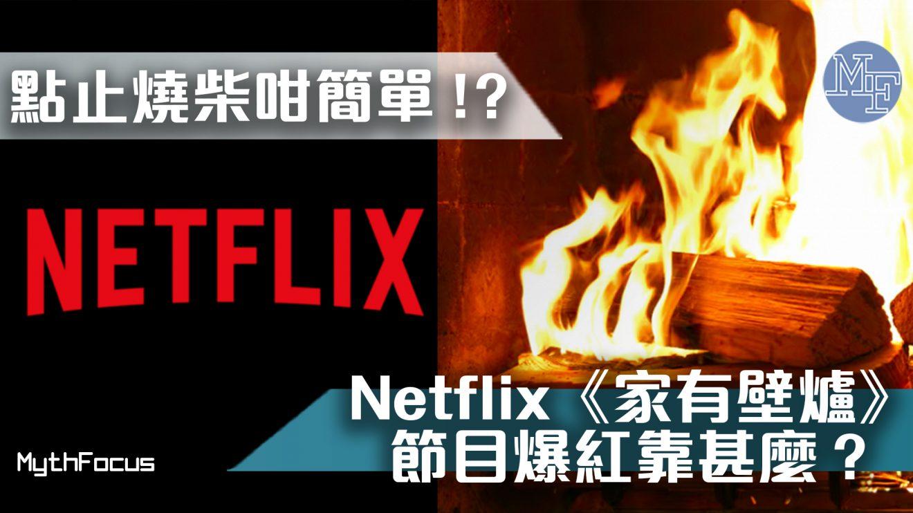 【無聊經濟】點止燒柴咁簡單!?Netflix《家有壁爐》爆紅靠甚麼?