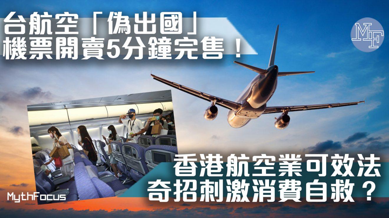 【一解旅行癮】台航空公司推「偽出國」航班吸客!香港航空業可效法奇招自救?