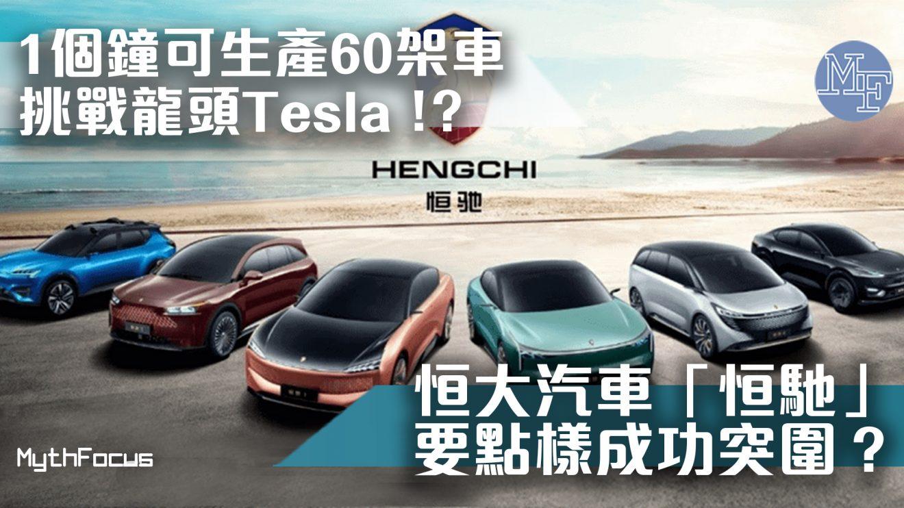 【恒大恒馳】1小時可生產60架車挑戰Tesla!?「3000億市值神話」恒大汽車如何在電動車市場成功突圍?