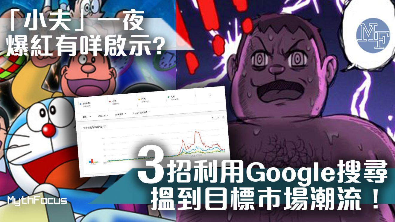 【行銷策略】「小夫」一夜爆紅有咩啟示?  3招利用知Google搜尋趨勢結果搵到目標市場潮流!