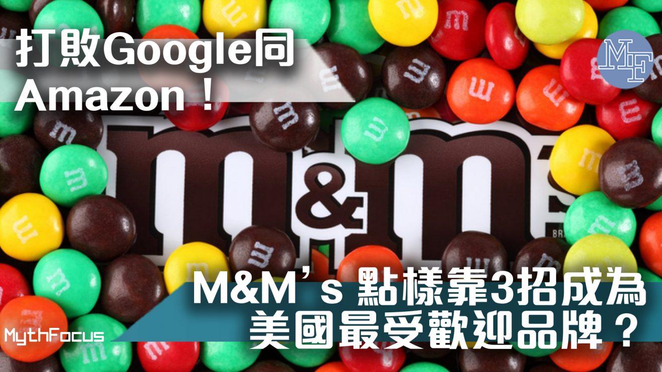 【千億朱古力王國】98% 受訪者都聽過!3招助M&M's 成為美國最受歡迎品牌!