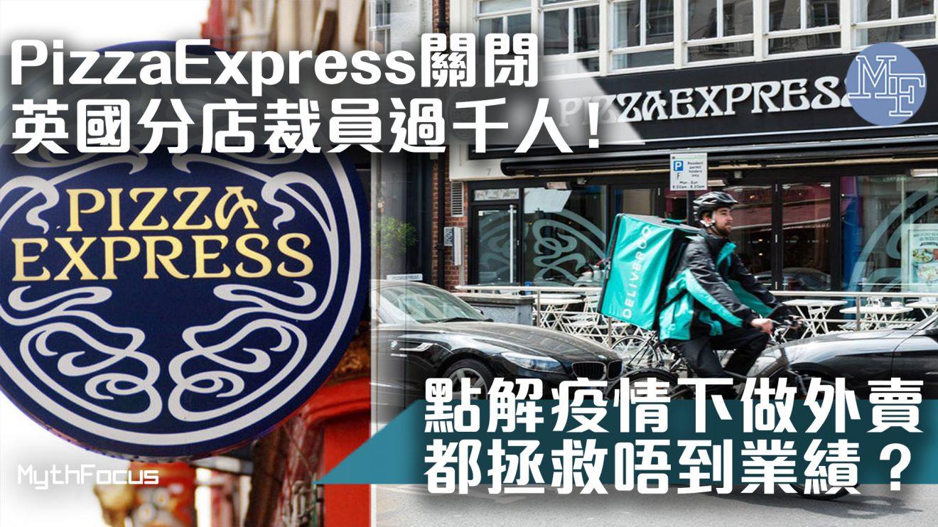 【裁員危機】中資PizzaExpress關閉英國73間分店裁員過千人!點解疫情下做外賣都拯救唔到業績?