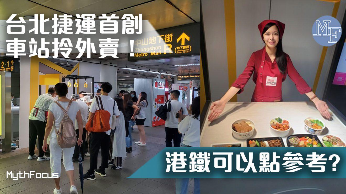 【收工順便領便當?】台北捷運與食肆合作推出車站外賣自取服務!港鐵可以點參考?
