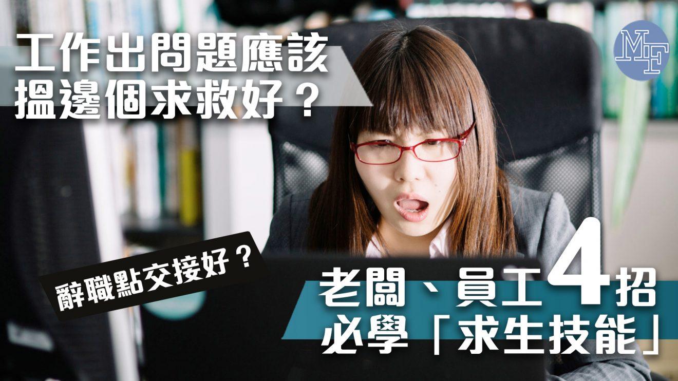 【打工仔必學】工作出問題應該搵邊個求救好?老闆、員工4招必學「求生技能」