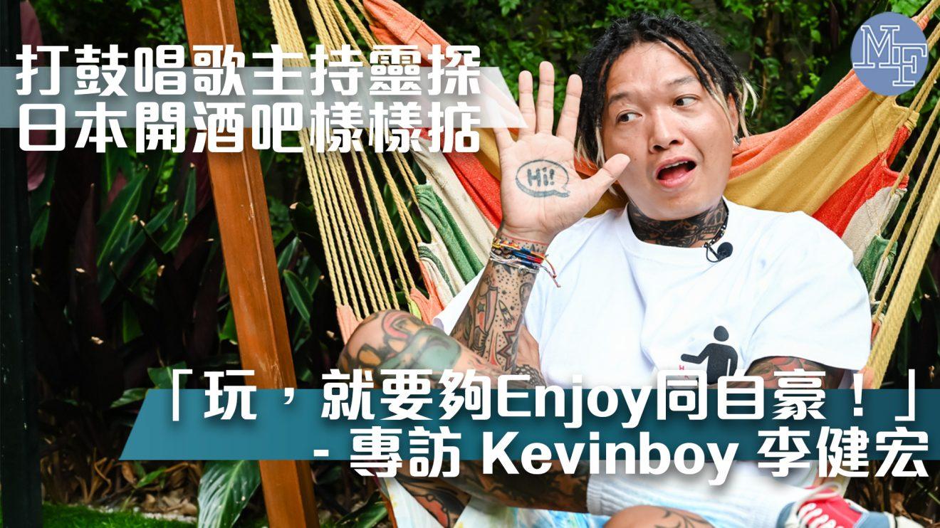 【全能樂手】打鼓唱歌主持靈探日本開酒吧樣樣掂 「玩,就要夠Enjoy同自豪!」 – 專訪 Kevinboy 李健宏