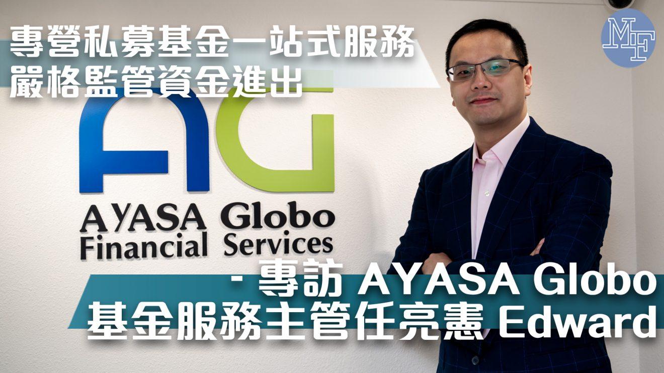 【資產管理】專營私募基金一站式服務 嚴格監管資金進出 — 專訪 AYASA Globo Financial Services 基金服務主管任亮憲 Edward
