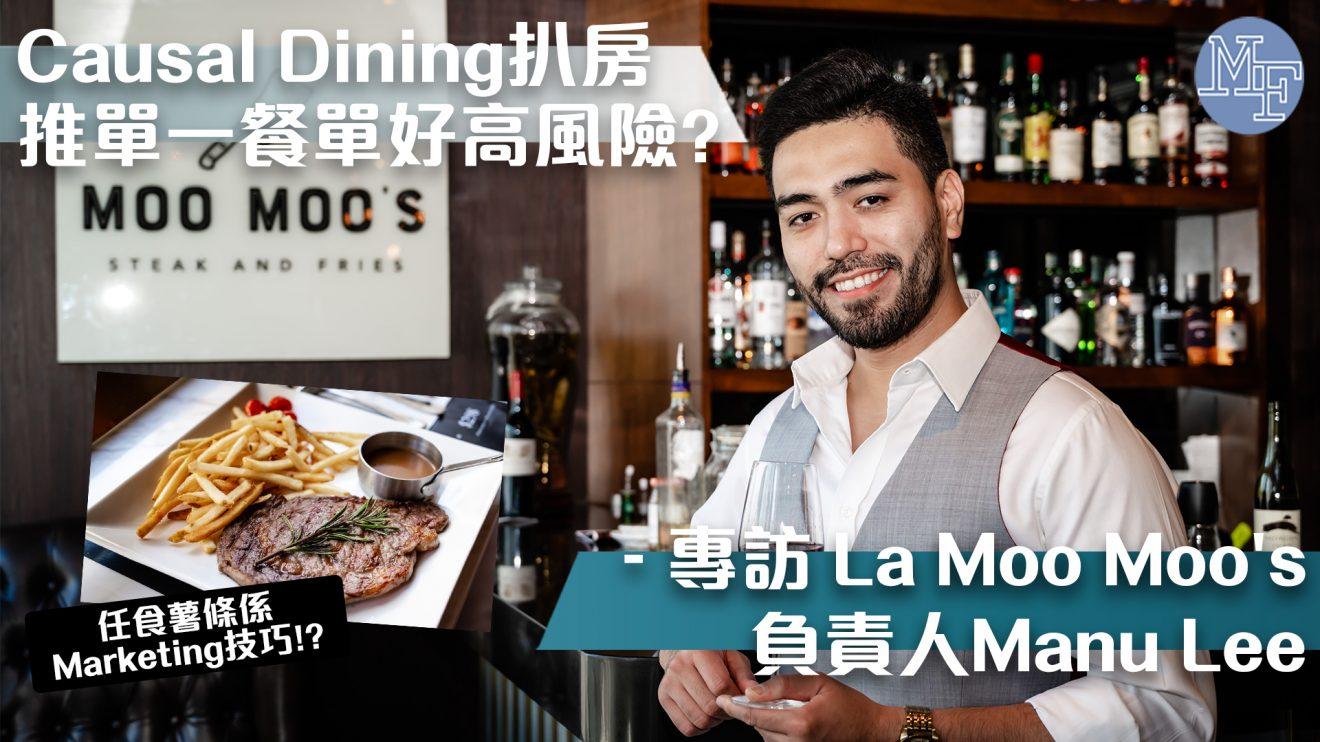 【逆市開張】扒房推單一餐單好高風險?「市場需要專業同性價比高嘅Causal Dining」- 專訪 La Moo Moo's 負責人Manu Lee