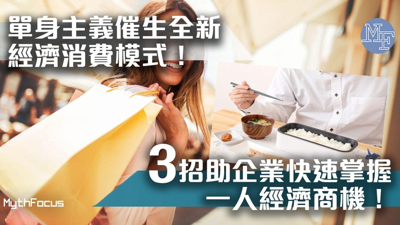 【單身經濟】一人電飯煲、一人被爐大賣!3招讓企業快速掌握一人經濟商機!