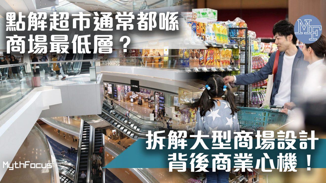 【消費攻略】超市通常都在商場最低層!?拆解大型商場設計背後商業心機!