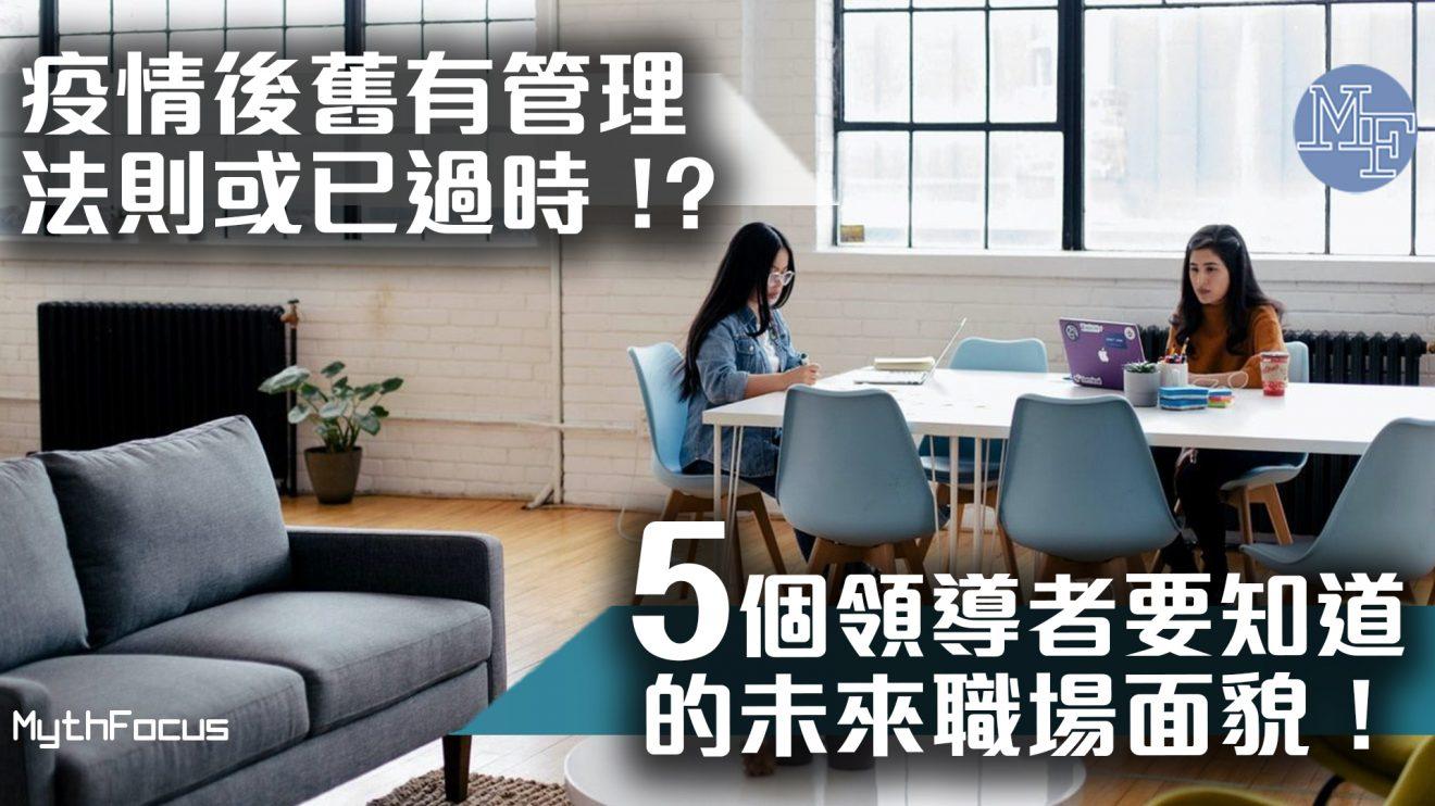 【企業管理】疫情後舊有管理法則或已過時!?領導者要知道的5個未來職場面貌!