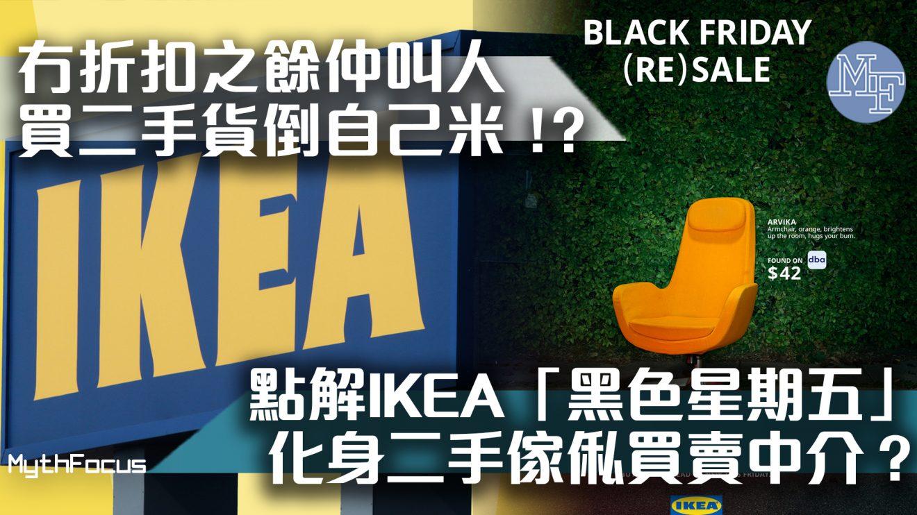 【創意行銷】叫人買二手貨倒自己米!?點解IKEA要在「黑色星期五」化身成二手傢俬買賣中介?