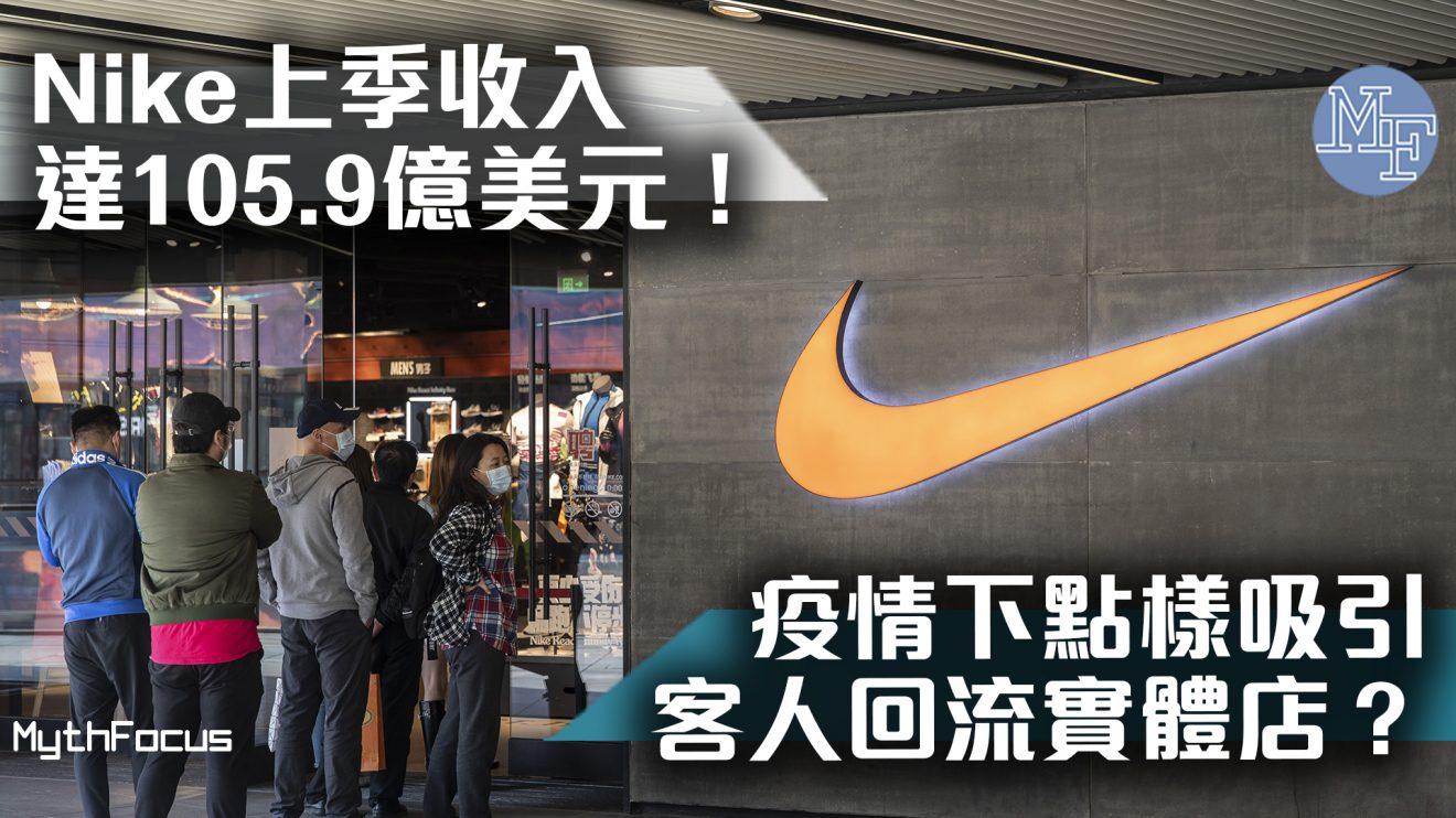 【轉虧為盈】Nike上季收入達105.9億美元!疫情下如何吸引客人回流實體店?