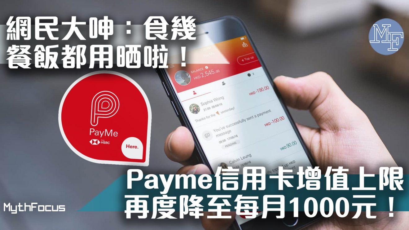 【儲分黨噩耗】Payme信用卡增值上限降至1000港元!網民大呻:「食幾餐飯都用晒啦!」