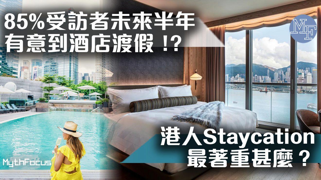 【尋找旅行感覺】本地酒店幾乎齊齊轉型!調查:8成半港人未來仍想繼續Staycation!