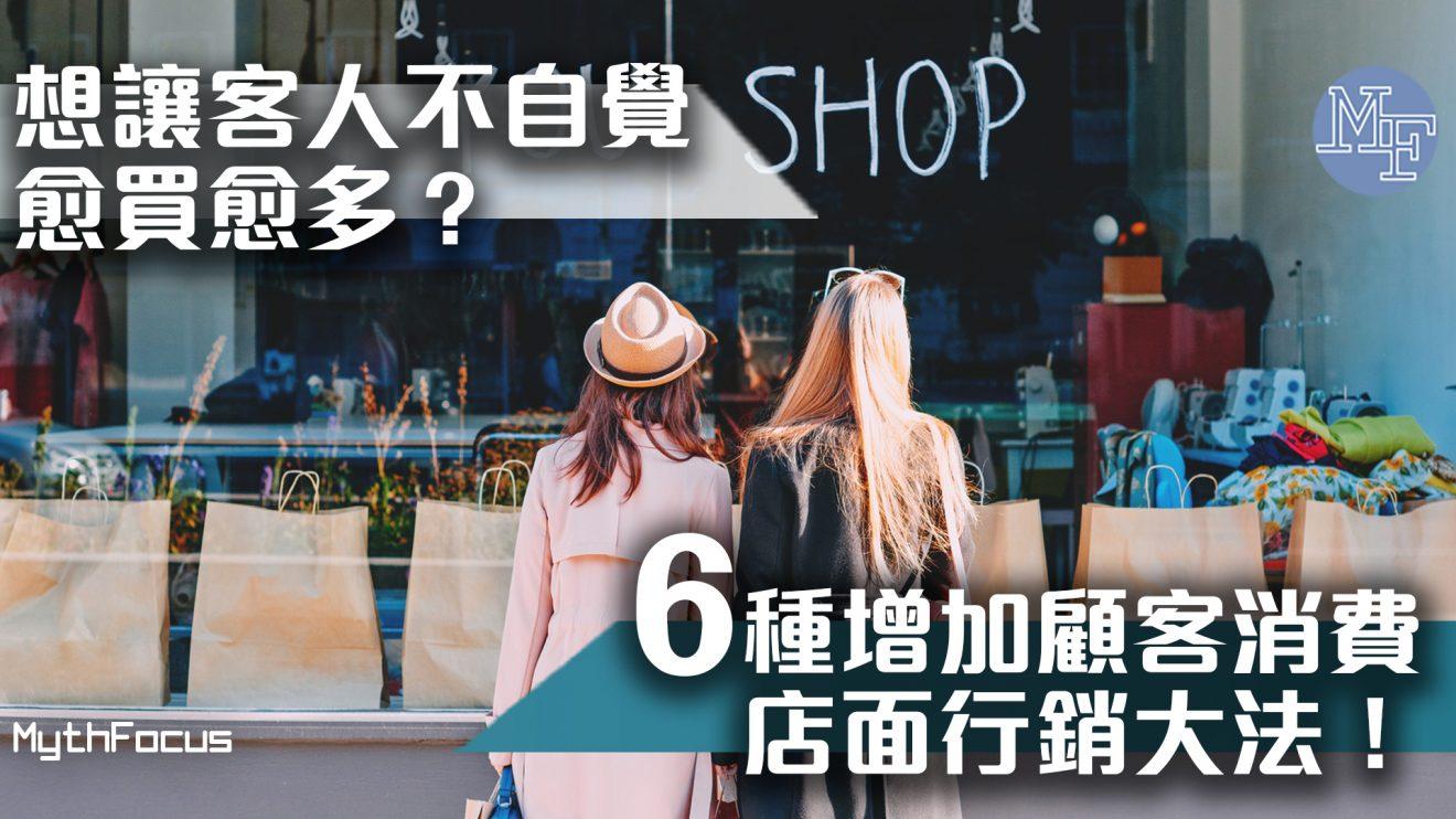 【營商技巧】想讓客人不自覺愈買愈多?6種增加顧客消費店面行銷大法!