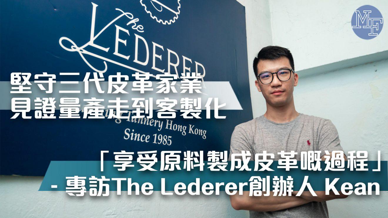【最後的皮廠】從量產走到客製堅守三代家業 「享受從原料製作成皮革嘅過程」 – 專訪The Lederer創辦人Kean