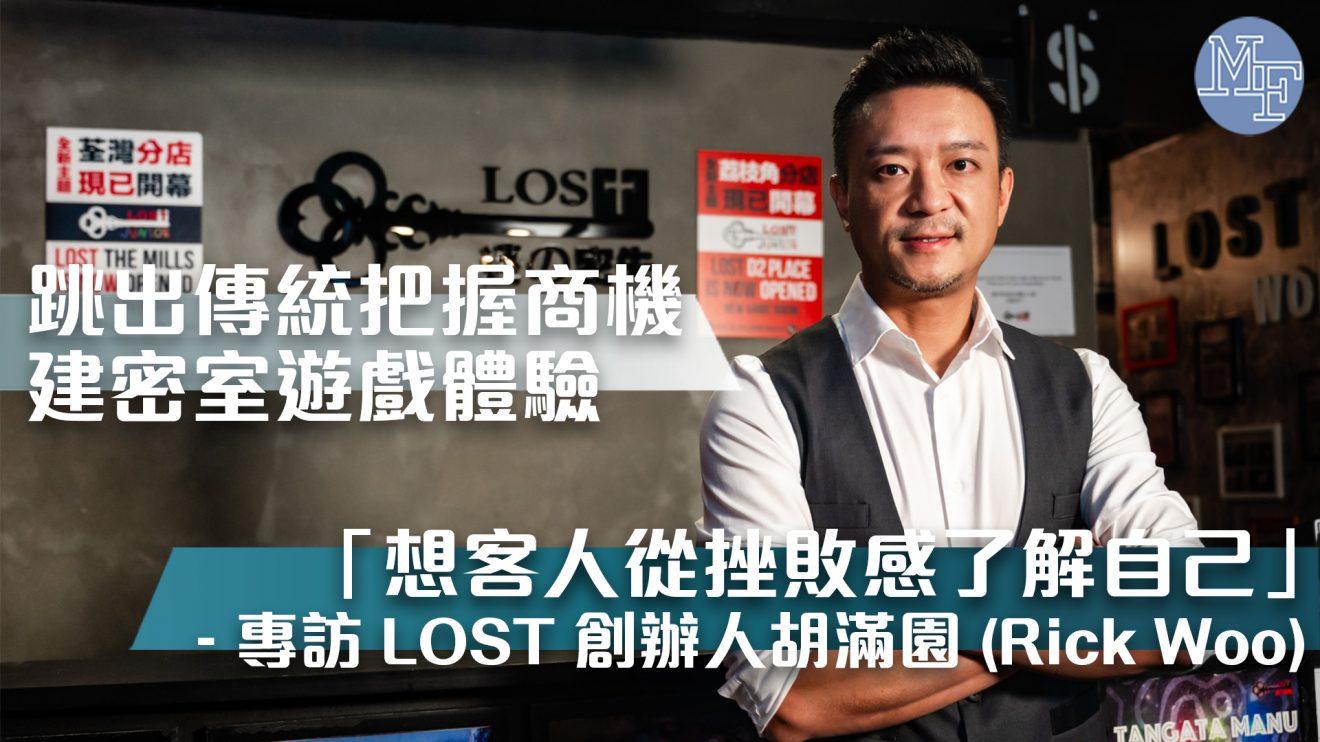 【LOST】跳出傳統把握Staycation商機建密室遊戲 「想客人獲得挫敗感了解自己」 – 專訪 LOST 聯合創辦人胡滿園 (Rick Woo)