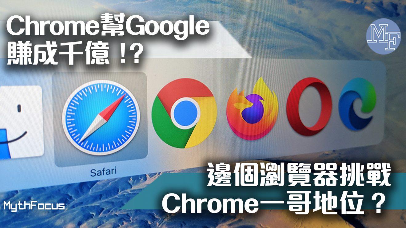 【瀏覽器排名】Chrome幫Google賺成千億!?邊個瀏覽器挑戰Chrome一哥地位?