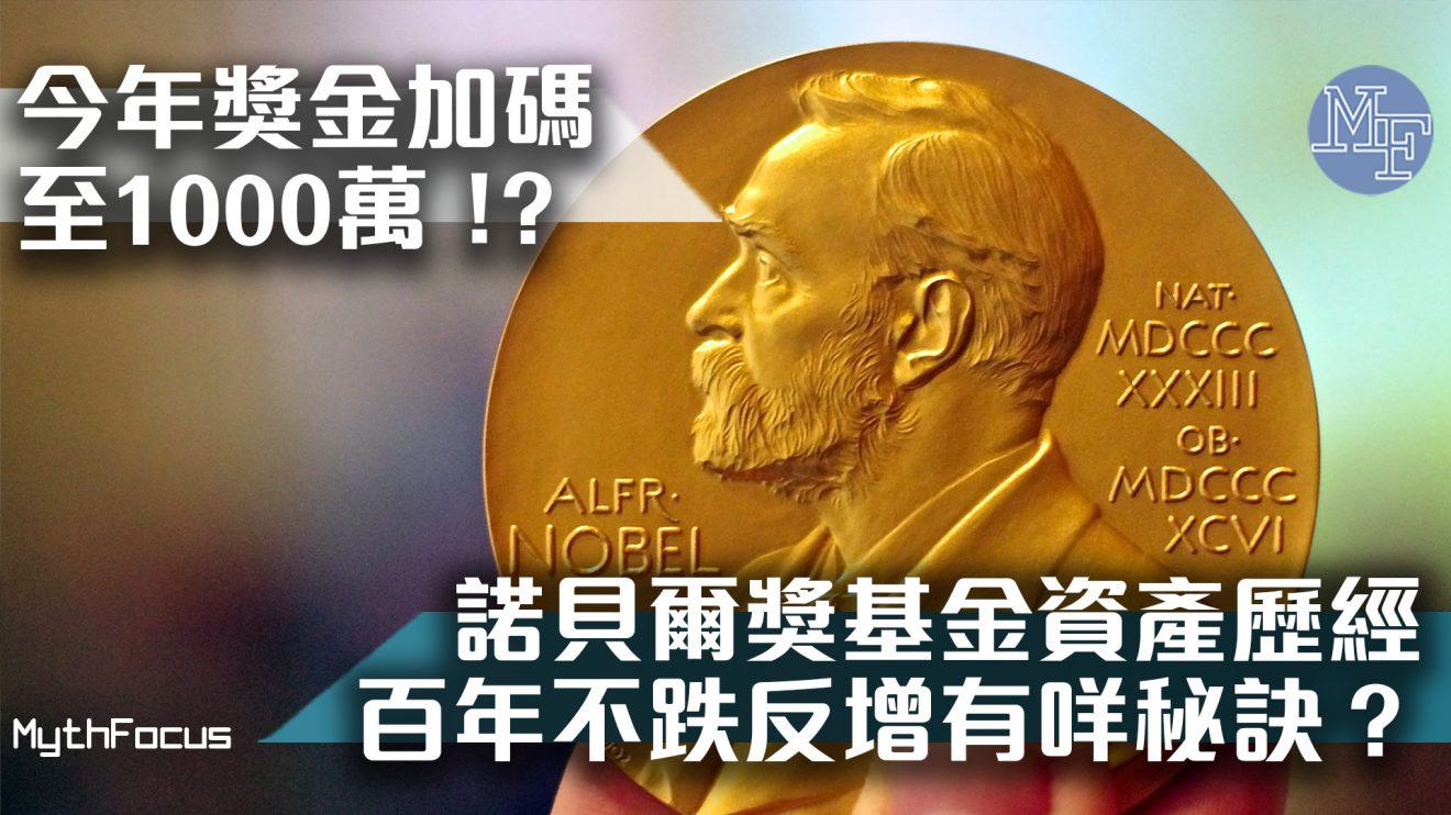 【生財有道】獎金加碼至1000萬!諾貝爾獎基金資產歷經百年不跌反增有咩秘訣?